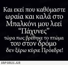 English Quotes, Beach Photography, Funny Quotes, Jokes, Humor, Sayings, My Love, Greek, Diet