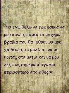 Εγω Best Quotes, Love Quotes, Like A Sir, Live Laugh Love, Greek Quotes, Food For Thought, Jokes, Wisdom, Letters