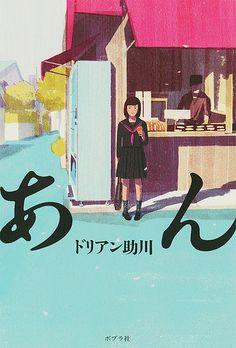 illustration by Tatsuro Kiuchi Art And Illustration, Illustration Design Graphique, Art Graphique, Illustrations Posters, Buch Design, Art Design, Poster Art, Ligne Claire, 3d Prints
