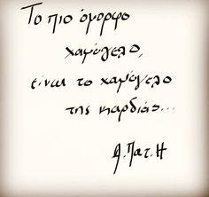 #greekquotes #instagreece #greekposts #καληνύχτα #καληνυχτα #ελληνικα #ελληνικά #ελληνικαquotes #μονοεσυ #αγαπη #greekquote #στοιχακια… Postive Quotes, Greek Quotes, Positivity, Motorbikes, Optimism
