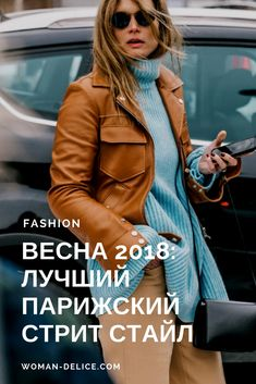 Paris Fashion Week: лучшие уличные образы весны 2018 – Woman & Delice