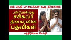 பறிபோகிறது   சசிகலா  தினகரனின் பதவிகள் latest tamil political news  | kollywood news | sasikala newsthis video for latest tamil political news in sasikala natarajan and ttv dhinakaran admk அதிமுக பொதுச்செயலாளர்... Check more at http://tamil.swengen.com/%e0%ae%aa%e0%ae%b1%e0%ae%bf%e0%ae%aa%e0%af%8b%e0%ae%95%e0%ae%bf%e0%ae%b1%e0%ae%a4%e0%af%81-%e0%ae%9a%e0%ae%9a%e0%ae%bf%e0%ae%95%e0%ae%b2%e0%ae%be-%e0%ae%a4%e0%ae%bf%e0%ae%a9%e0%ae%95%e0%ae%b0/