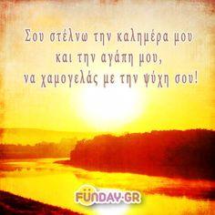 euxes-gia-kalimera-karta Good Day, Good Morning, Wise Words, Letters, Beautiful, Quotes, Movie Posters, Paracord, Qoutes