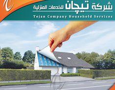 شركة تنظيف خزانات بالمدينة المنورة | شركة عزل اسطح وخزانات 1c3252637a1da74031fe721f20d97a4b--work-on-portfolio