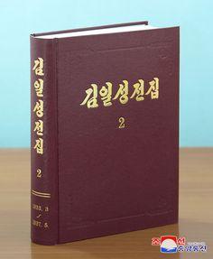 《김일성전집》 증보판 제2권 조선에서 출판