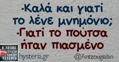Funny Greek Quotes, Sarcastic Quotes, Funny Quotes, Just Kidding, True Words, Just For Laughs, Laugh Out Loud, Puns, Life Is Good