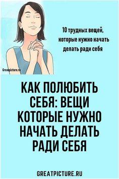 Motivation Psychology, Study Motivation, Education Quotes, Kids Education, Carti Online, Relationship Psychology, Emotional Intelligence, Life Advice, Self Development