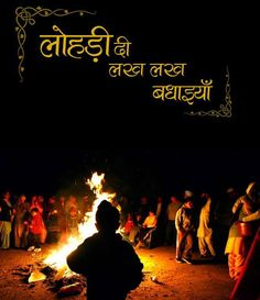 """Let this Lohri Night burn all your bad times and enter you in good times. Wishing u and Ur family a very """"HAPPY LOHRI"""". Happy Lohri, Online Donations, Harvest Season, Bad Timing, Inspirational Quotes, Motivational, Good Times, Burns, Wish"""