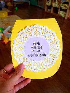 [미술자료] 어린이날 카드 만들기 방법 & 자료 공유 : 네이버 블로그 Decorative Plates, Frame, Home Decor, Picture Frame, Decoration Home, Room Decor, Frames, Hoop, Interior Decorating