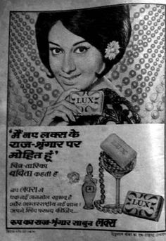 Lux is a latin word whose meaning is light, a symbol of luxury. That's the reason why it has always been branded in India as filmi sitaaron ka saundarya saabun (the beauty soap of film stars). Lux soap was first launched in India by Lever Brothers in Vintage Advertisements, Vintage Ads, Vintage Posters, Vintage Stuff, Vintage Items, Soap Advertisement, Lux Soap, Human Figure Drawing, Vintage India