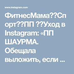 ФитнесМама▫️Спорт▫️ПП ▫️Уход в Instagram: «ПП ШАУРМА. Обещала выложить, если будут + в комментариях под соусом. Ловите и делайте в выходные 🤗 : ▫️вкусная; ▫️домашняя; ▫️не вредная;…»