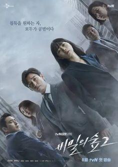 Upcoming Korean Dramas in August 2020 – Korean Lovey Lee Joon, Joon Hyuk, Park Ji Yeon, Tv Series 2017, Drama Tv Series, All Korean Drama, Korean Drama Movies, Korean Actors, Tears In Heaven