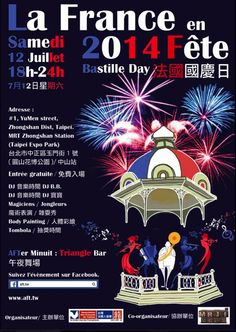 ISHEN Design & FORREST invite you to the AFT 14th of July 2014