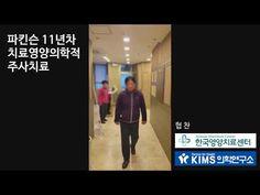 파킨슨병 임상영양의학치료(아세틸시스테인과 비타민이용) - YouTube