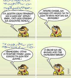 Funny Cartoons, Kai, Comics, Memes, Minions, Funny Stuff, Wedding Dress, Disney, Humor