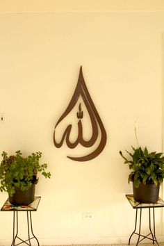 steel DARK BROWN Allah Wall Art decor, Islamic Art, arabic calligraphy, modern, unique,