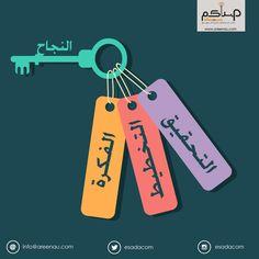 #مفاتيح_النجاح
