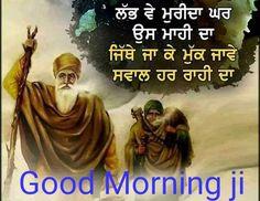 Sikh Quotes, Gurbani Quotes, Punjabi Quotes, Good Morning Motivational Messages, Good Morning Inspirational Quotes, Good Morning Quotes, Life Lesson Quotes, Life Lessons, My Birthday Status