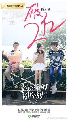 Flipped Korean Drama Romance, Korean Drama Movies, Lee Dong Wook Smile, Love Tv Series, Web Series, Good Morning Call, Taiwan Drama, Chines Drama, Chinese Posters