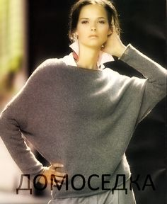 Модный пуловер спицами | ДОМОСЕДКА