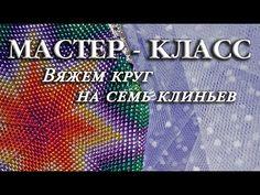 (726) TUTORIAL. Beadcrochet circle/МАСТЕР - КЛАСС. Вяжем круг на семь клиньев - YouTube