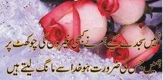 Khuda Se Mang Lete Hain Islamic Poetry Islamic Shayari read best collection of islamic poetry and islamic shayari in urdu best islamic poetry . Poetry Pic, Urdu Poetry, Christmas Bulbs, Projects To Try, Holiday Decor, Birthday, Free, Hd Movies, Allah