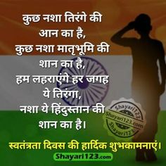 Independence Day Shayari: Here are some Best 15 August Shayari Collection in Hindi. Latest Independence Day Shayari with Images Independence Day Thoughts, Independence Day Images Download, Happy Independence Day Quotes, 15 August Independence Day, Independence Day Wallpaper, Independence Day Background, Positive Good Morning Quotes, Hindi Good Morning Quotes, Good Thoughts Quotes