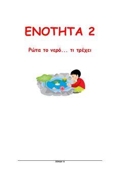 γλώσσα δ΄ δημοτικού α΄τεύχος Pta, Grammar, Mario, Projects To Try, School, Greek, Fictional Characters, Fantasy Characters, Greece