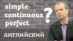 Разбор всех времен на английском: Факт, процесс или результат? Английски...