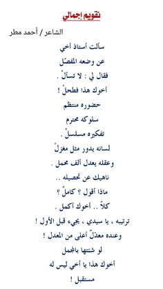 240 Best اشعار Images In 2019 Arabic Poetry Nice Quotes