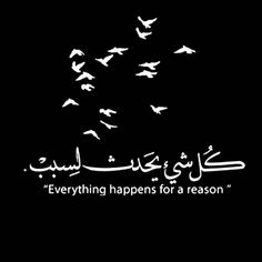 Arabic English Quotes, Funny Arabic Quotes, Islamic Love Quotes, Words Quotes, Me Quotes, Sayings, Arabic Quotes With Translation, Phrase Tattoos, Bien Dit