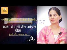 Jaya Kishori Latest Bhajan|The YKB|Raagi|Radhe Krishna|Devotional Song|Best of Kishori Ji 2020 - YouTube Some Good Thoughts, Film Writer, Devotional Songs, Maine, Happy Birthday, Radhe Krishna, Youtube, Movies, Movie Posters