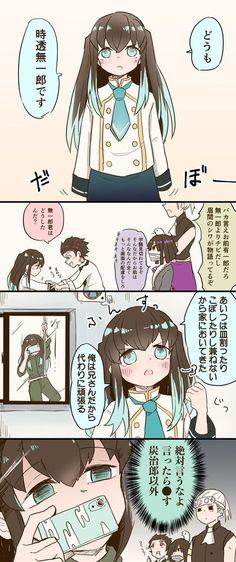 Demon Slayer, Slayer Anime, Little Babies, Little Boys, Manga Reader, Otaku Anime, Doujinshi, Fnaf, Vocaloid