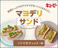 キユーピー野菜レシピのキッチン [クックパッド] 簡単おいしいみんなのレシピが239万品