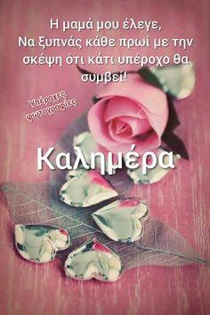Greek Quotes, Mornings, Good Morning, Beautiful, Buen Dia, Bonjour, Acre, Bom Dia