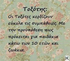 Greek quotes (facebook) Love Astrology, Greek Quotes, Word Porn, Sagittarius, Zodiac Signs, Lyrics, Funny Quotes, Jokes, Humor
