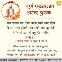Vedas Says Complete God is Free From Birth and Death. He is Kabir. spiritual vedas is the holy scriptures of hindus in india. Believe In God Quotes, Quotes About God, 1 Verse, Bible Verses, Jesus Bible, Faith Bible, Hindus, Sunday Motivation, Allah God