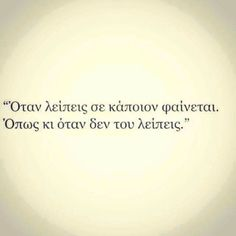 Greek Greek Quotes, Me Quotes, Texts, Lyrics, Sayings, Words, Music Lyrics, Song Lyrics, Word Of Wisdom