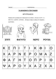 Worksheets, Kids And Parenting, Greek, Exercise, School, Blog, International Days, Human Rights, Children