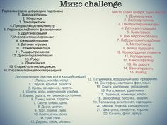 Челленджесклад Drawing Challenge, Art Challenge, What To Draw, Draw On Photos, Art Tips, Challenges, Concept, Album, Drawings