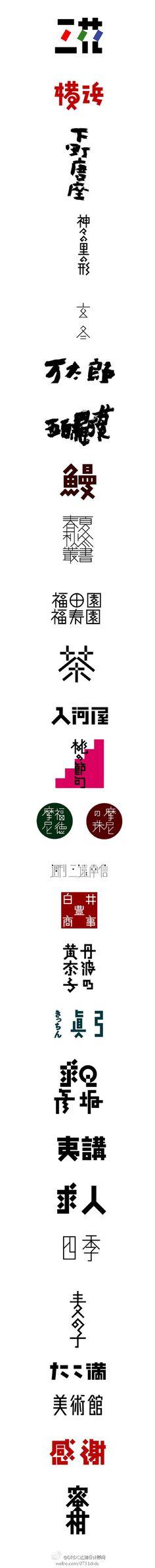 味冈伸太郎的字体设计