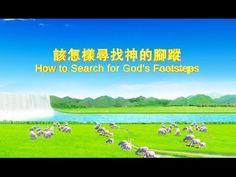 【東方閃電】全能神教會神話詩歌《該怎樣尋找神的腳蹤》