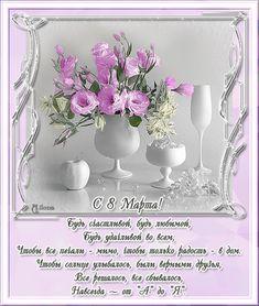 Открытки и поздравления на 8 марта (подборка 2013). Обсуждение на LiveInternet - Российский Сервис Онлайн-Дневников