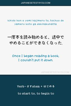 Learn JLPT N4 Grammar: 始める (hajimeru) to start to, to begin to. -- Japan, Japanese words, vocabulary, learning different languages, infographic, sentence examples, kanji, communication, grammar