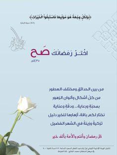 #اختر_رمضانك_صح #رمضان #رمضان1435 #رمضان2014 #PickItRight_ToGetTheLight #Ramadan #Ramadan1435 #Ramadan2014 **** الرابط الرسمي للحملة - Official Campaign Event: http://on.fb.me/1izFfHT