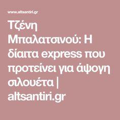 Τζένη Μπαλατσινού: Η δίαιτα express που προτείνει για άψογη σιλουέτα | altsantiri.gr Weight Loss, Diet, Losing Weight, Loosing Weight, Loose Weight