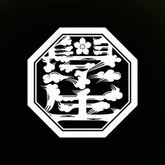 "MILTZ.zip #ひげ文字さんのツイート: ""家紋「学生」。 #miltz #ひげ文字 #髭文字 #髭 #朝タイポ #japan #漢字 #作字 #家紋 """