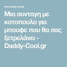 Μια συνταγη με κοτοπουλο για μπουφε που θα σας ξετρελάνει - Daddy-Cool.gr