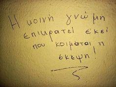 """2,125 """"Μου αρέσει!"""", 4 σχόλια - Η φιλοσοφία επιστρέφει (@philosophy_returns) στο Instagram: """"filo-σοφικό graffiti...  #neaacropoli#greekquotes #selfdevelopment #greekquote #greekpost…"""" Anarchism, Karma Quotes, Greek Quotes, Beautiful Mind, Love You, My Love, Motto, Picture Quotes, Life Lessons"""