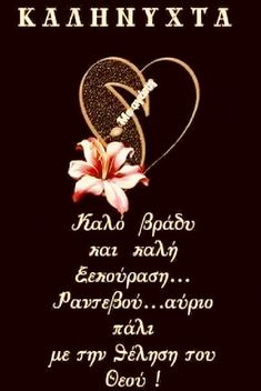 Greek Love Quotes, Morning Greetings Quotes, Good Night Sweet Dreams, Day Wishes, Projects To Try, Greeting Cards, Pictures, Have A Good Night, Morning Wishes Quotes